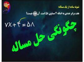 چگونه مساله حل کنیم ( تبدیل به معادله)