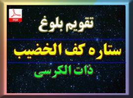 زمان بلوغ ذات الکرسی (تهران1400)