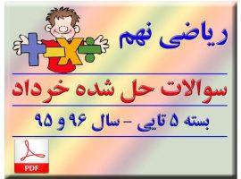 سوالات حل شده خرداد نهم